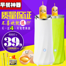 GEIL cup egg egg roll machine breakfast machine small household kitchen appliances lazy cup crispy egg roll machine
