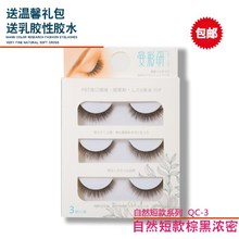 False eyelashes Brown natural makeup Brown students beginners single eyelids short 3D QC-3 nude make-up