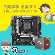 ASROCK/ AB350M Pro4 a AMD ASRock R7 1700 CPU set the host computer motherboard
