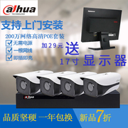 Dahua 1 surveillance Suite 2 night vision digital 4 network HD 2 million POE camera 6 remote 8 devices 16 road 3