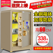 Tiger PA card 60CM safe household fingerprint small safe box office of the whole intelligent steel wall box alarm