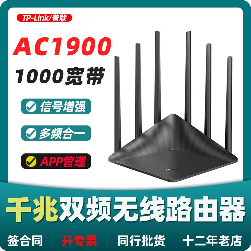 TP-LINK 普联追风.TL-WDR7660千兆版AC1900双频千兆无线路由器tplink高速大功率6天线光纤宽带家用WIFI