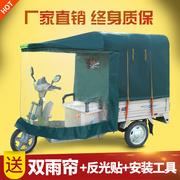 Warm way electric tricycle shed sunshade canopy closed tube folding hood express waterproof thickening
