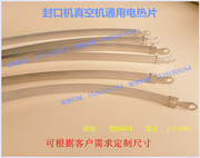 Vacuum Machine Ni-cr electrothermal film sealing machine heating wire heater bar resistance wire consumables Accessories