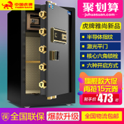 Tiger safe household small fingerprint 60cm office safe all steel anti-theft safes in new wall