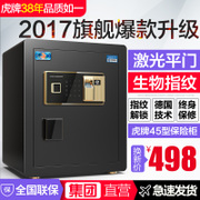 Tiger safe household anti-theft 45cm office fingerprint safe hidden small steel safe into the wall
