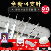 Blackhead acne needle needle clip clip package cell blackhead acne needle fat particle needle tool to squeeze acne acne clip