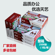 Tianyi A4 printing paper copy paper office supplies household financial white paper 70g single pack of 500 bags of mail