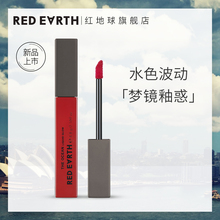 Redearth red earth crystal mirror light water Lip Glaze Lip gloss lip gloss mirror lipstick lasting moisturizing official authentic product