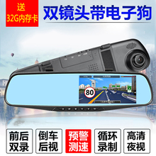Car driving recorder with electronic dog rear-view mirror dual-lens 1080P high-definition night vision wide-angle mini