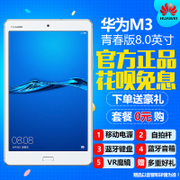 HUAWEI Huawei/ tablet M3 youth version 8 inches WiFi full Netcom 4G mobile phone calls Android computer