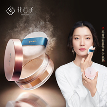 Hua Xizi air powder / powder powder makeup powder woman durable oil control waterproof and sweat proof Concealer without taking off makeup naturally