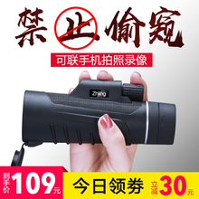 Monocular mobile telescope HD high night vision non-infrared human perspective special forces adult concert photo
