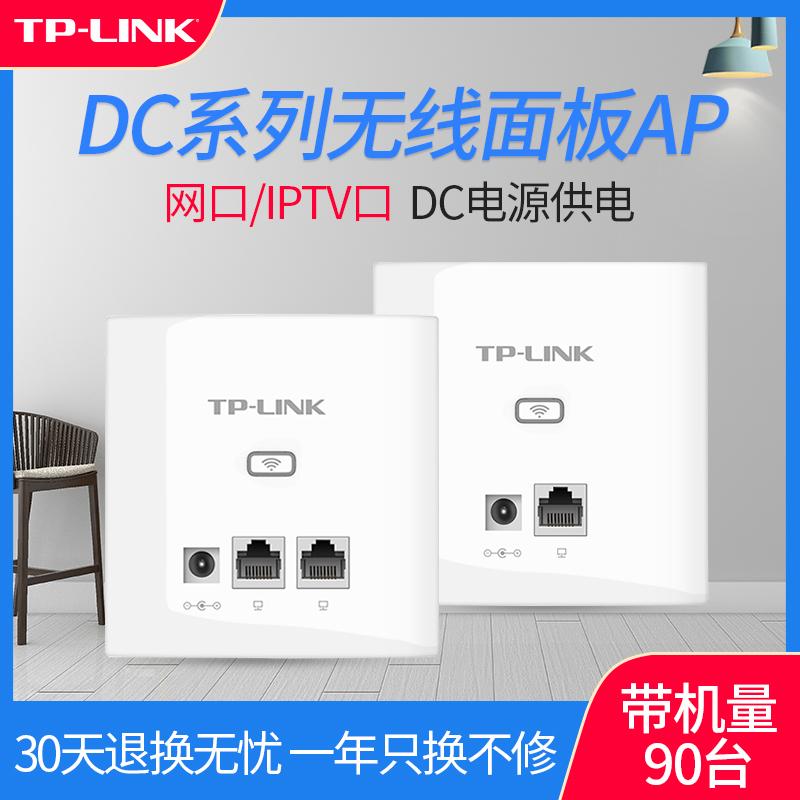 TP-LINK86型300M无线AP面板路由器DC电源供电450M单网口家用漏油器全屋WiFi覆盖AP302I-DC薄款(方)系列