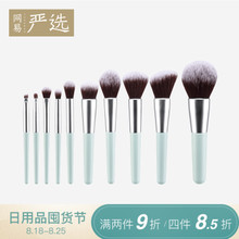 Netease strictly choose cream blue series 10 sets brush makeup brush primary blush brush eye shadow package mail