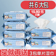 Wet wipes baby 100 baby baby no fragrance wet paper towel total 6 big bag hand no sweet wipes paper tape cover
