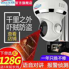 Baoqi wireless 360 degree panoramic camera WiFi with mobile phone remote HD night vision home outdoor monitor