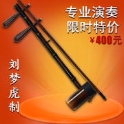 Liu Menghu Jinghu musical instruments playing professionally for high-grade Jinghu Zizhu ebony shaft xipi and Erhuang gives fittings special offer