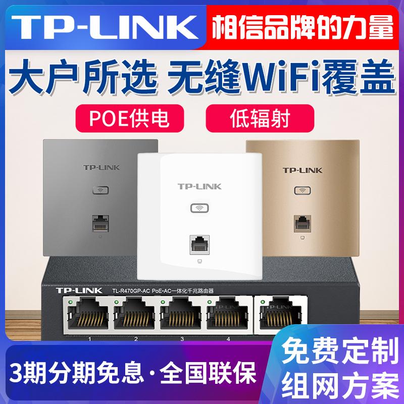 tplink86型tp无线wifi面板ap入墙式路由器面板poe dc供电ac管理智能组网套装酒店别墅家用网络全屋覆盖1200M