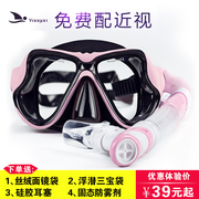 Yoogan diving equipment, all dry, adult children snorkeling, Sambo diving suits, breathing tubes, myopia, diving goggles