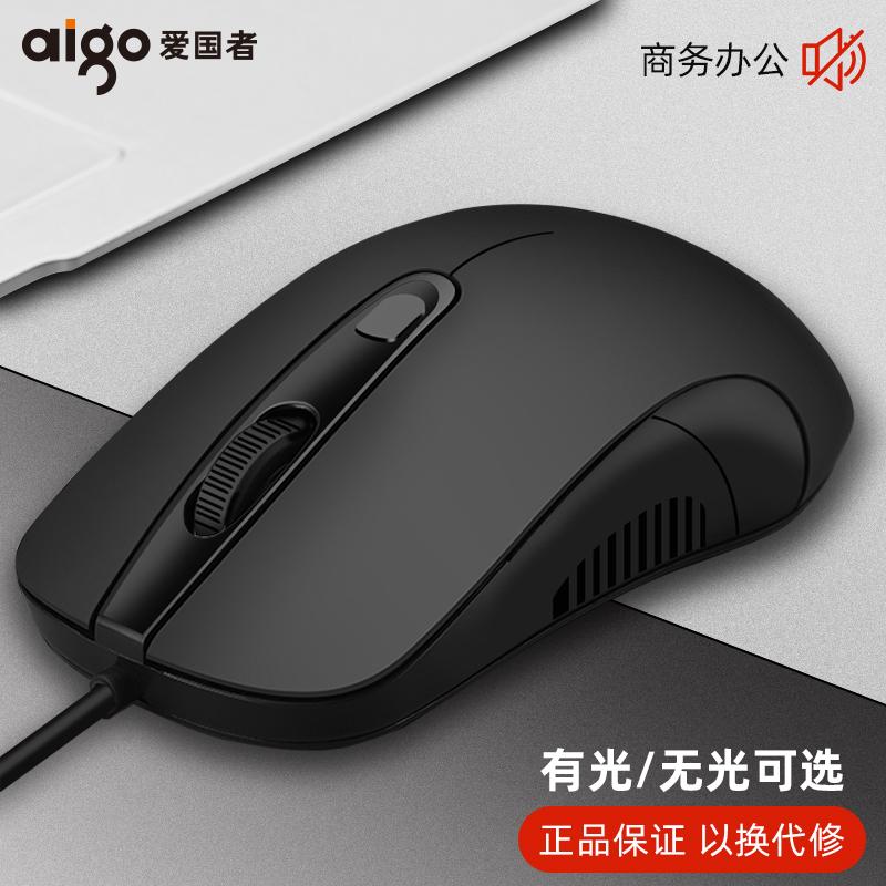 爱国者Q21有线鼠标USB外接电脑笔记本台式商务家用电竞游戏鼠标