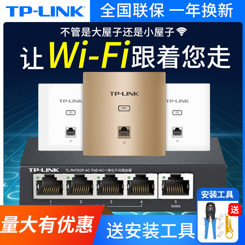 包顺丰普联tplink千兆无线ap套装86型ap面板全屋wifi覆盖5G双频高速wifi6无线路由poe ac一体化路由ap1202gi