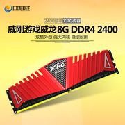 Adata 8G DDR4 2400 Veyron XPG computer memory 8GB is compatible with 2133 rival hacker