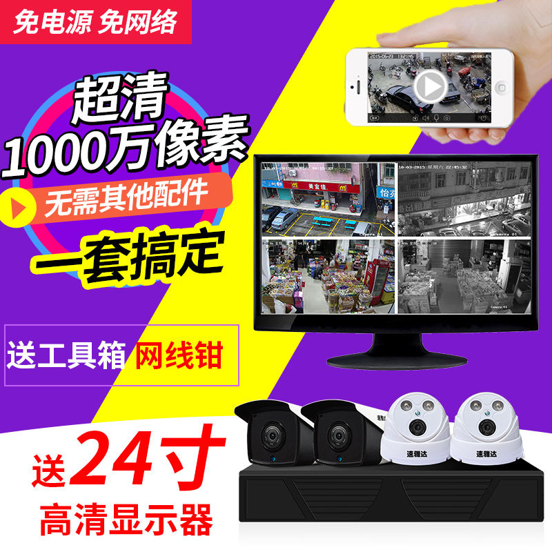 10 million pixel HD Poe monitoring equipment set to display digital home outdoor night vision 48