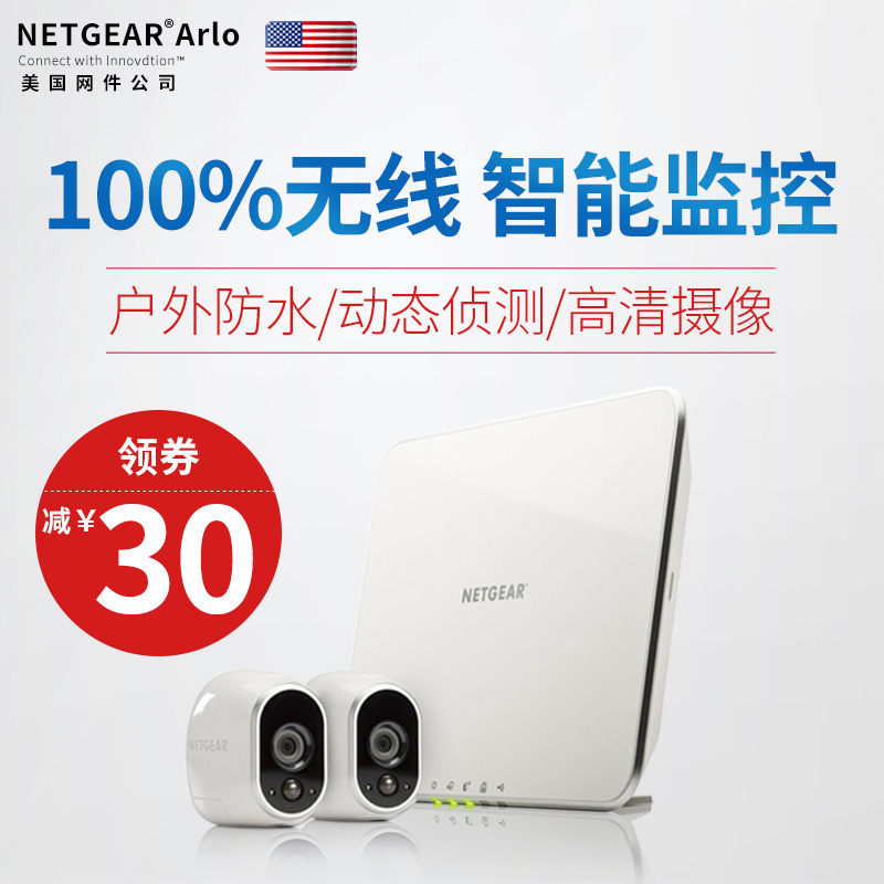 The remote monitoring system of NETGEAR network the ARLO network camera outdoor HD smart home