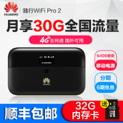E5885 NIC Bao Huawei avec Wifi pro2 CNC 4G routeur sans fil mobile d'insertion de carte