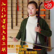 Direct selling national musical instrument entry beginner exercises imitation mahogany six corner accessories to send shipping bow strings of the erhu