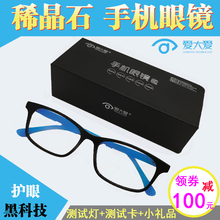 Authentic AR love big love technology thin crystal glasses anti-blue light radiation glasses anti-myopia eye glasses glasses