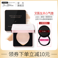 Dr.Althea ai sakura air cushion bb cream oil control moisturizing nude makeup CC black eye circle concealer replacement pack
