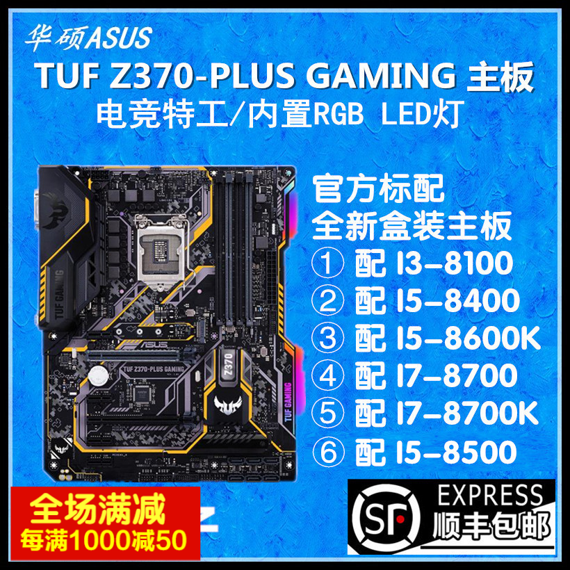 顺丰 华硕 TUF Z370 PLUS GAMING 搭i7 8700K 8700 I5主板cpu套装