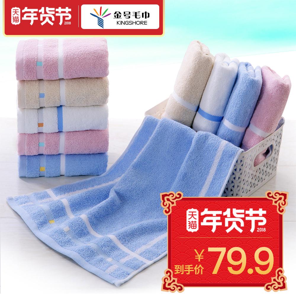金号纯棉毛巾十条装 全棉加大提缎成人款 柔软吸水 洗脸家用面巾