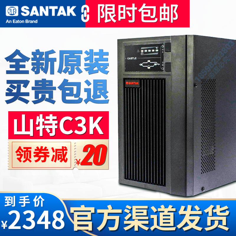 660 31] Shenzhen Shante UPS Uninterruptible Power Supply C3K