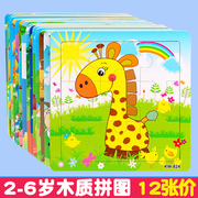 9/20 baby children product jigsaw puzzle 2-3-4-5-6 years early Yi intelligence three-dimensional puzzle