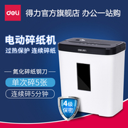 Effective 9939 shredder mini electric power office paper mill small particles mute secret