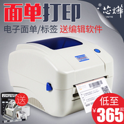Xinye electronic single two-dimensional code printer adhesive thermal note code label express a single thermal printer