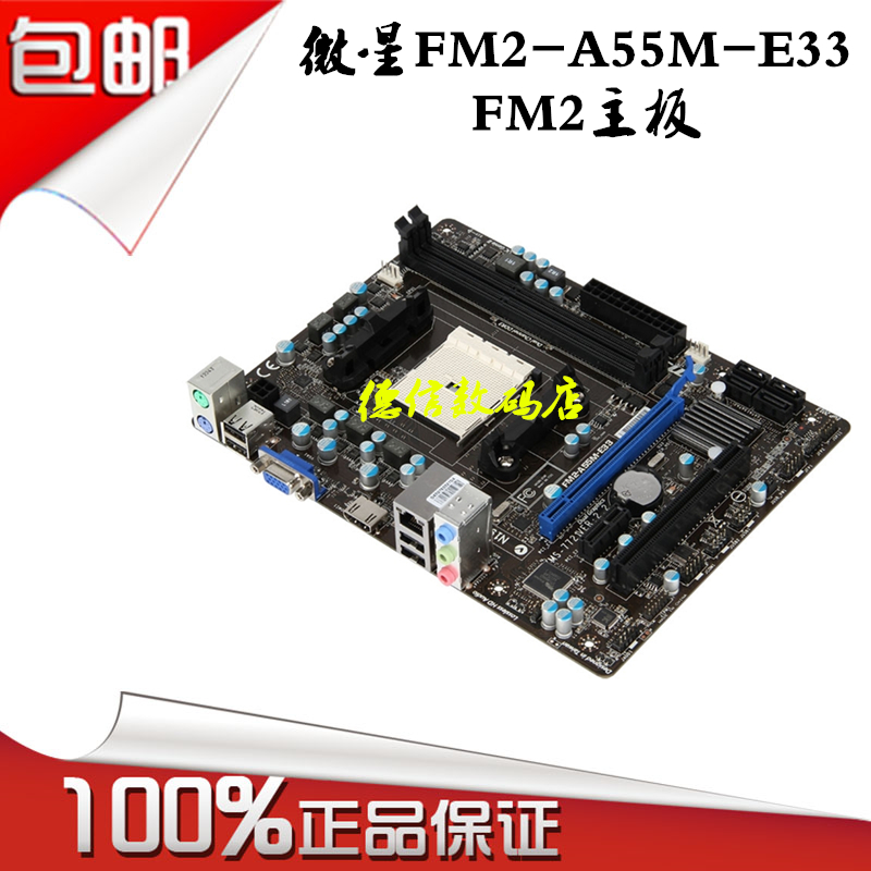 MSI/MSI FM2 A55M - E33 FM2 motherboard desktop support A55 AMD740 750 k to 760 k