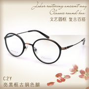 Round retro spectacles frame men and women retro literary and artistic style spectacle frame personality myopia glasses tide full frame