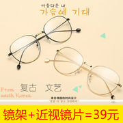 RETRO art fresh round gold thin metal glasses frame glasses spectacles frame female male tide