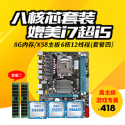 Southern China gold X58 computer motherboard CPU set six quad core core eight thread I5 B85 fight i7X79b150