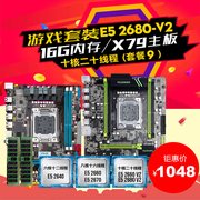 Southern China X79 computer motherboard CPU package 2011 pin eight core 2660 16G memory can be equipped with E5 2670 super X58