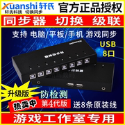 8-Port USB Synchronizer KVM Switch game DNF A set of keyboard mouse control multiple computers