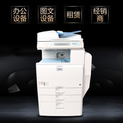 MP5000 50025001 A3 Ricoh copier machine print color scanning machine large network engineering