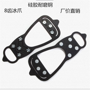 8 tooth crampons outdoor non-slip shoe cover snow mountaineering non-slip shoelace snow cover wear-resistant steel