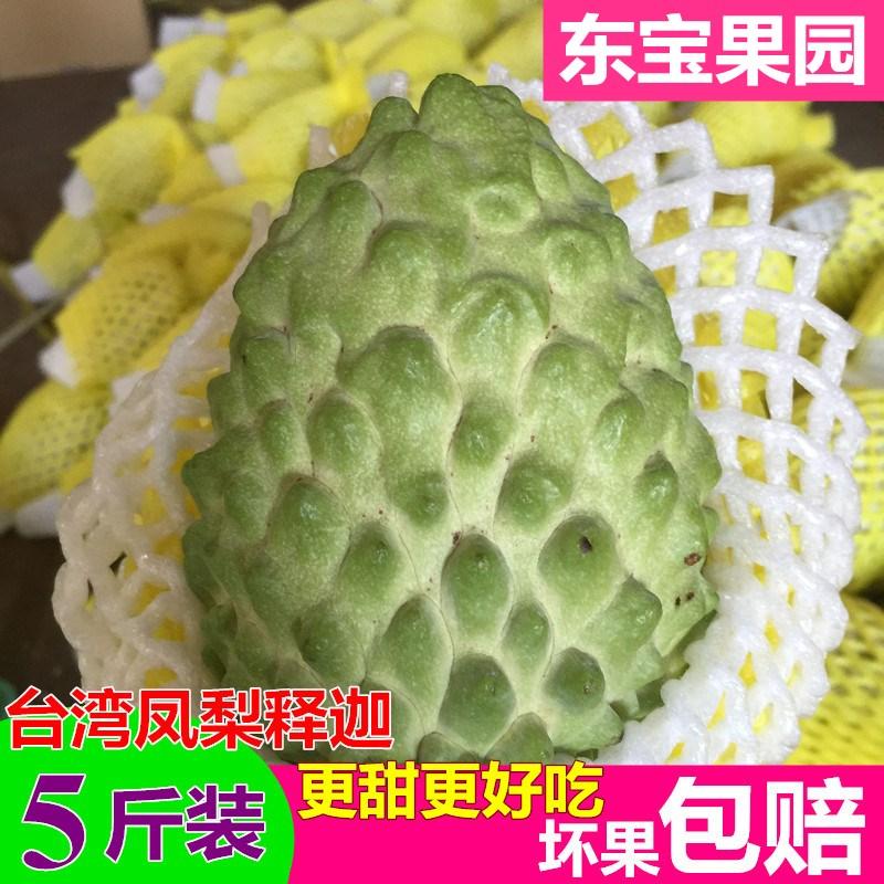 Купить Тайваньский фрукт в Китае, в интернет магазине таобао на русском языке