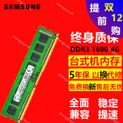 Samsung memory 4G DDR3 1600 desktop PC3 three generation 4GB lifetime warranty compatible with the 1333