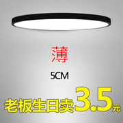 The ultra-thin LED ceiling lamp 5cm circular living room simple modern bedroom lamp restaurant study corridor balcony lamp